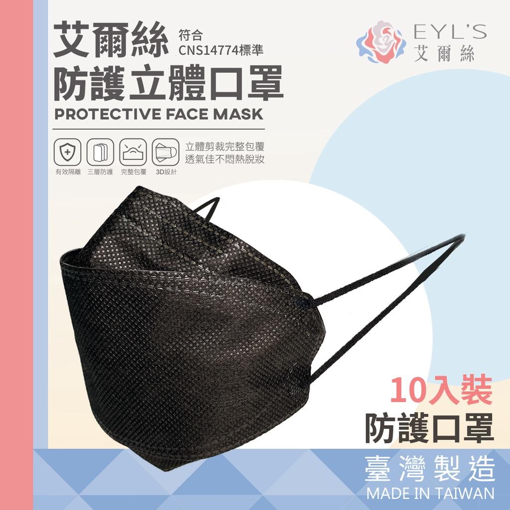 現貨 成人立體防護口罩【台灣製】【10入】KZ0030▸3D口罩▸黑色立體口罩▸立體口罩▸非醫療口罩▸韓版立體口罩
