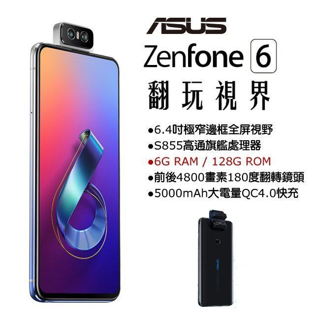 ASUS ZenFone 6 ZS630KL 6G/128G(空機)全新未拆封 原廠公司貨