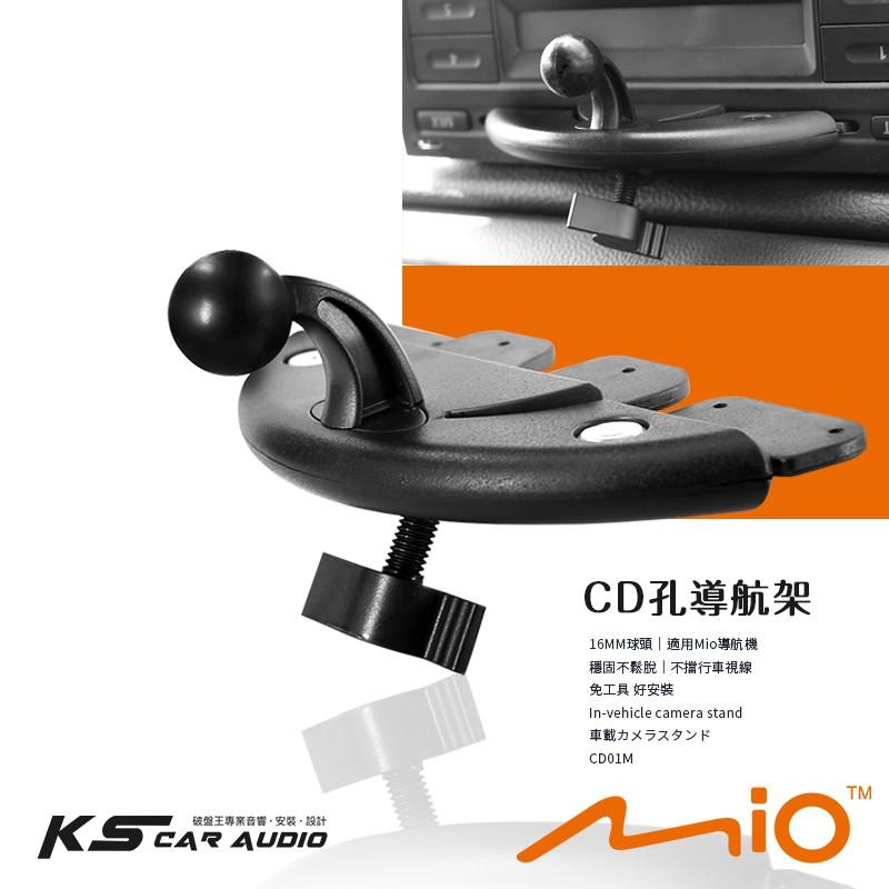 CD01M【CD孔導航架-Mio專用】適用於 MiVue 168 188 HD S60 S50 V765 S655