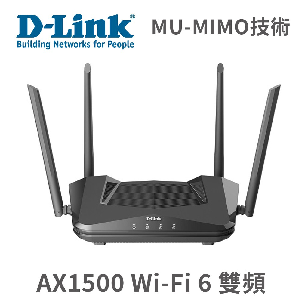 D-Link DIR-X1560 AX1500 無線路由器