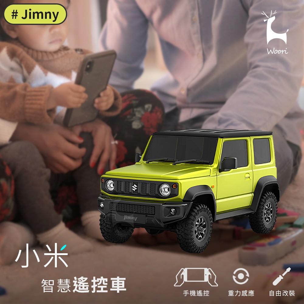 小米 1:16仿真 吉姆尼智慧遙控車 Jimny 越野車 吉普車 米家智能車 Suzuki鈴木 吉米4代經典 DIY改裝