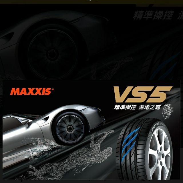 MAXXIS 瑪吉斯 Victra Sport 5 VS5 235/45/18完工價  四條送定位