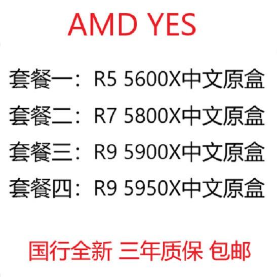 現貨快發 AMD 5600x 5800X 5900X 5950X 游戲 電競 設計 渲染 科學計算芯片
