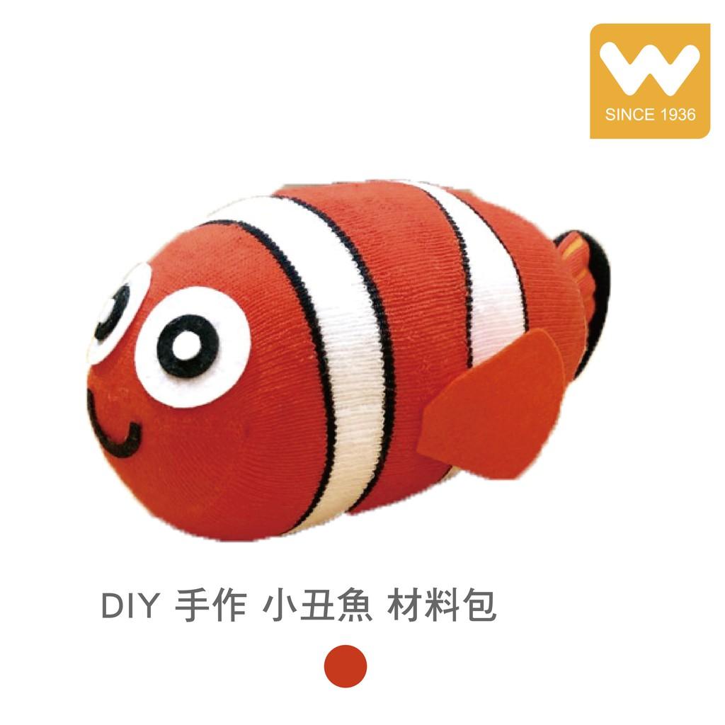 【W 襪品】DIY 手作 小丑魚 材料包