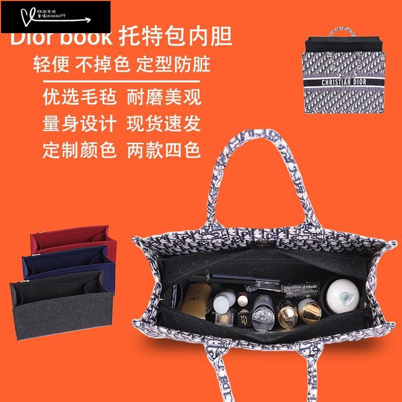 【內膽包 包包內袋 保護包包內壁】用於迪奧book tote包內膽內襯袋整理Dior 托特購物袋拉鏈包中包輕