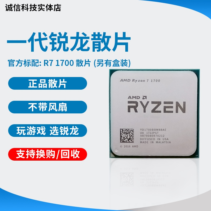 現貨AMD 銳龍 r3 1200 1400 1500x 1600 r5 2600 r7 1700x cpu 散片快速出貨