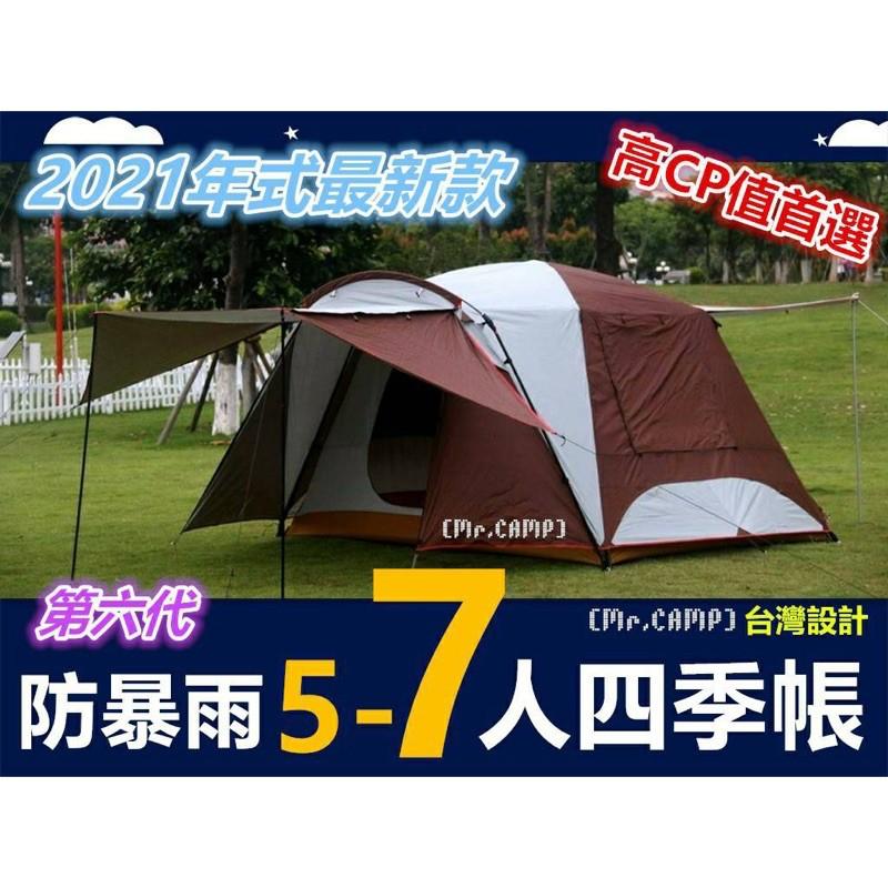 Mr. camp 四季帳 含迪卡儂充氣床 好市多折疊椅合售