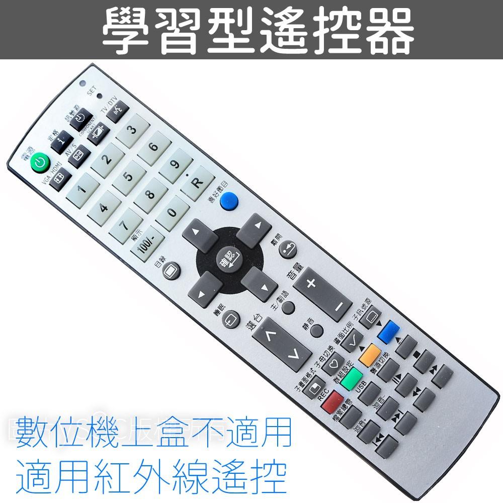 學習型萬用遙控器 學習型遙控器 (需原本遙控正常才可拷貝)電視 DVD 點歌機 遙控器 紅外線遙控器