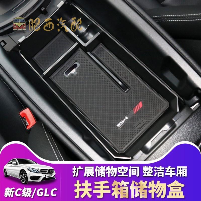 賓士 Benz W205 W203 C級 C200L GLC260 GLC 座椅收納 中央扶手儲物盒 車門把手置物盒