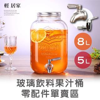 玻璃飲料果汁桶零配件單賣區 台灣出貨 玻璃桶8L/ 5L/ 不鏽鋼龍頭/ ABS龍頭-輕居家 嘉義縣