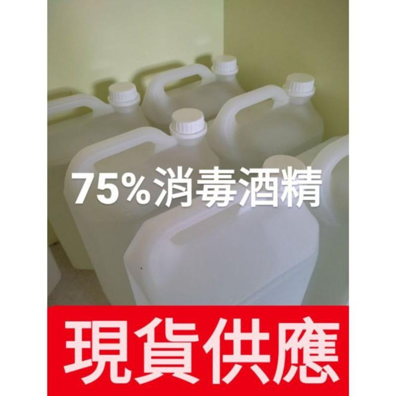 酒精 現貨 保證台灣製造 75% 酒精 消毒酒精 防疫酒精 防疫 消毒 此賣場非藥用酒精