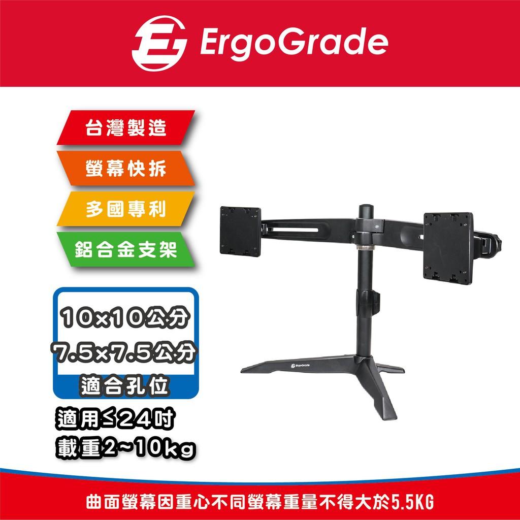 ErgoGrade 快拆式鋁合金桌上型雙螢幕支架(EGTS742Q)/電腦螢幕支架/支撐架/螢幕架/桌上型