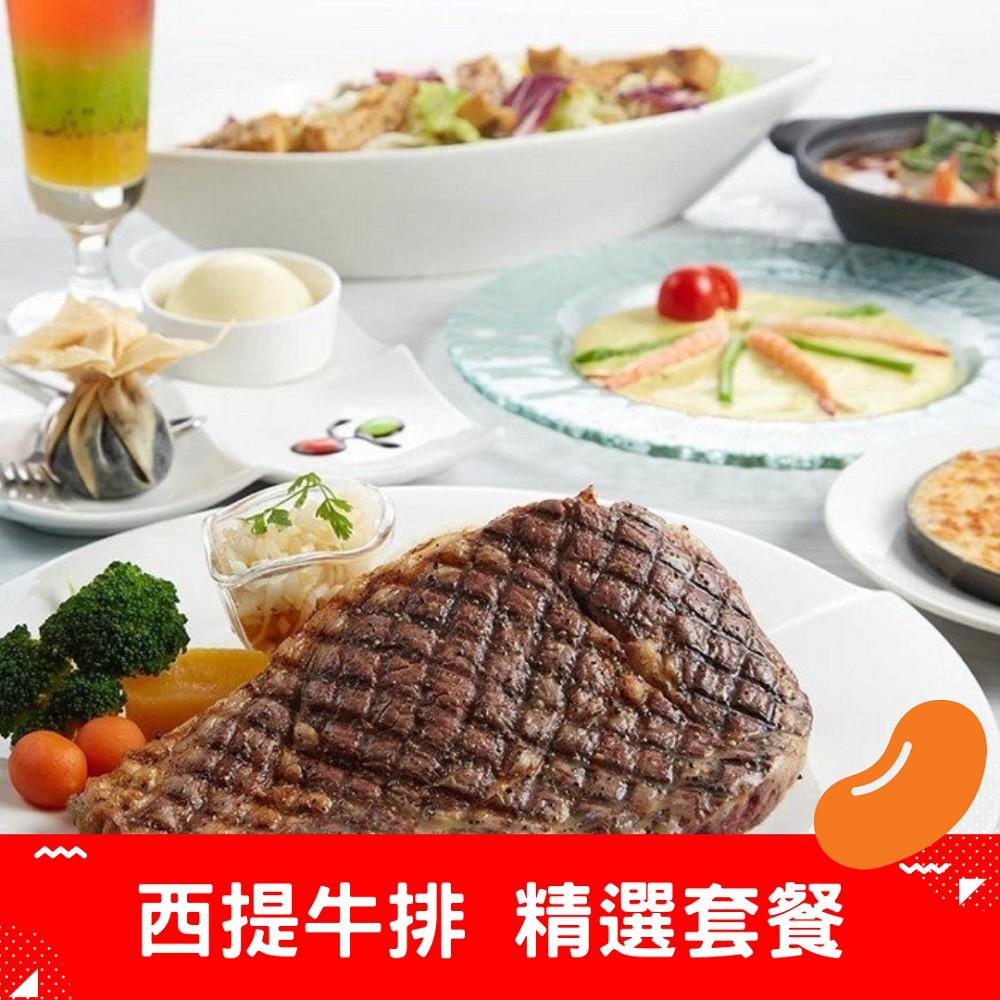 【西堤】西堤牛排餐券 [全國通用] [平假日適用] [福豆]