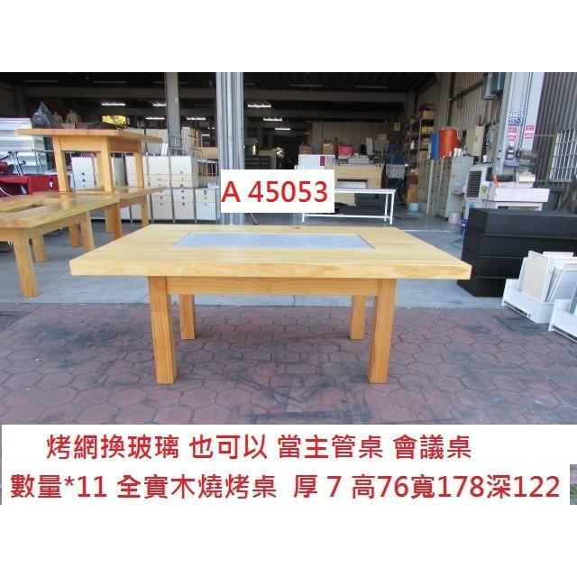 A45053 實木燒烤桌 主管 會議桌 ~實木餐桌 燒烤桌 餐桌 戶外燒烤桌 二手燒烤桌 回收二手傢俱 聯合二手倉庫