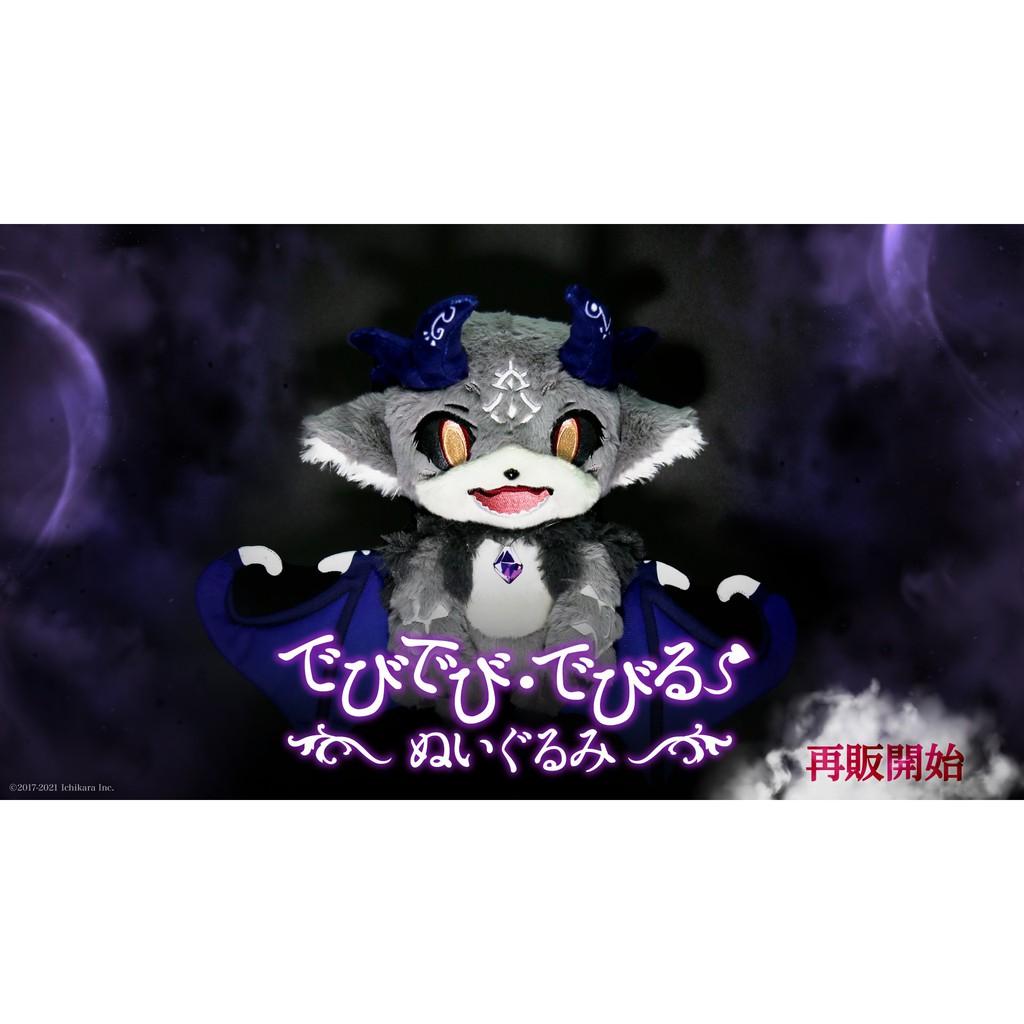【現貨】彩虹社 vtuber でびでび・でびる 德比德比 德比魯 布偶 玩偶