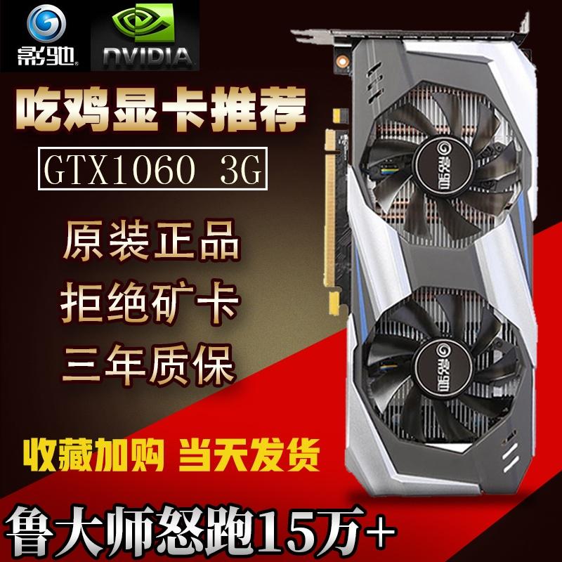 顯卡 顯示卡 影馳GTX1060 3G 5G 6G虎將1650 1066 1050TI 4G 2G 1070ti 8G顯