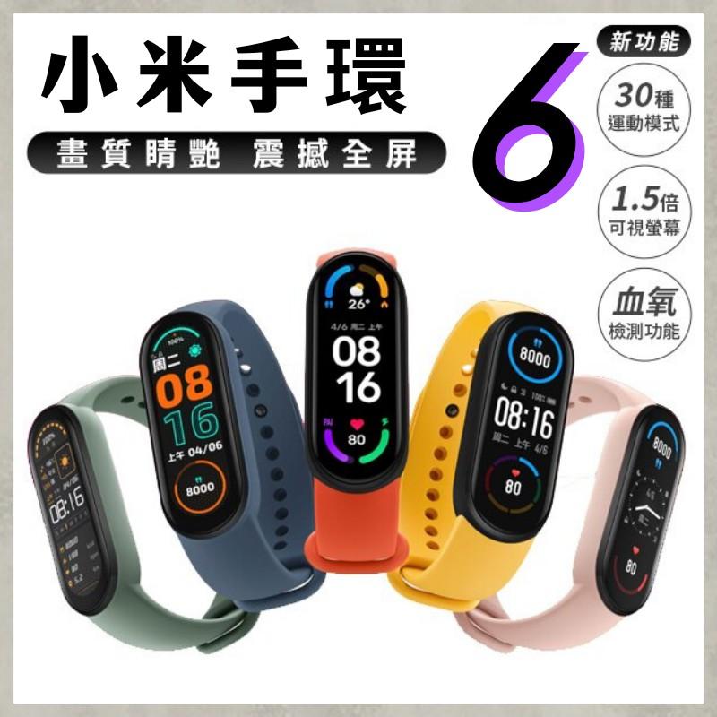 【現貨免運】小米6 智能手環 黑色 NFC版 標準版 繁體中文 血氧偵測 小愛同學 保固一年 2021最新款