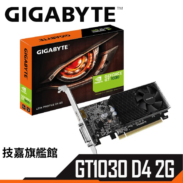 Gagibyte 技嘉 GT1030 Low Profile D4 2G 14.7cm 顯示卡 註冊四年保
