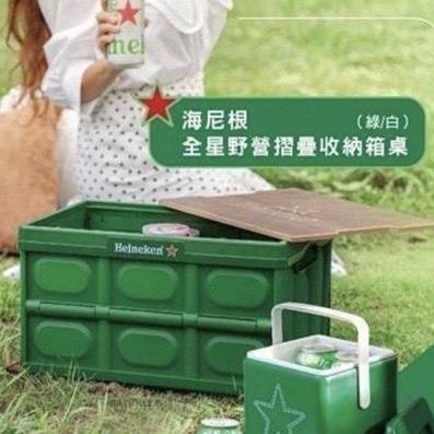 全新現貨唯一一個 海尼根 全星野餐摺疊收納箱桌 限量綠