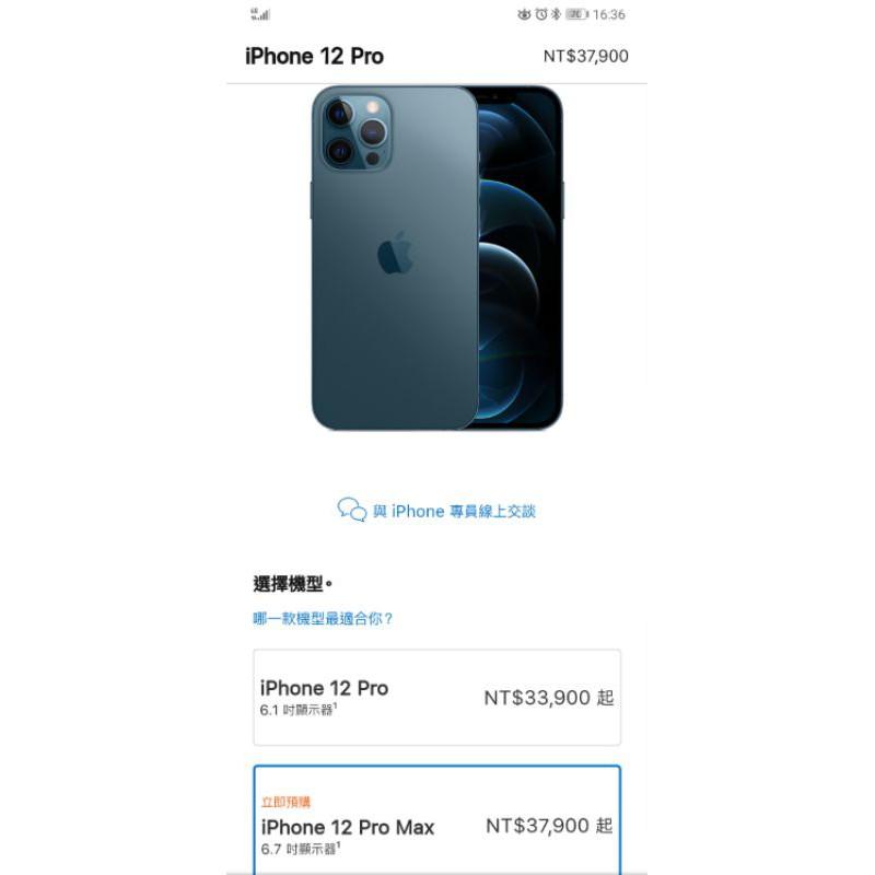 11/13首波現貨 iPhone 12 Pro Max128G 太平洋藍 台南 高雄 屏東可面交