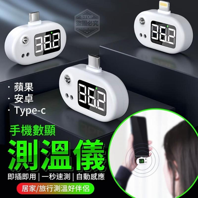 Kana Store[現貨]手機溫度測量儀 智能USB 手機測溫儀紅外線 安全測溫表 家用家庭室內 非接觸溫度計