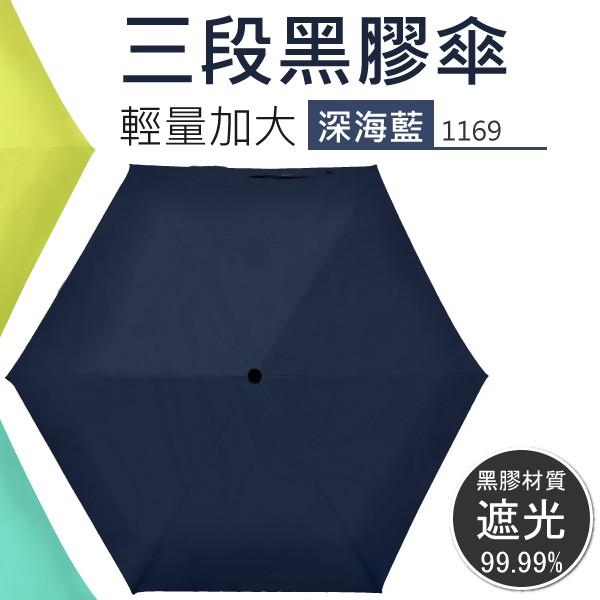 三段黑膠傘-1169 摺疊遮陽傘推薦 103cm 輕量加大-深海藍 遮陽傘 抗UV 抗強風 摺疊傘 素面素色 晴雨具