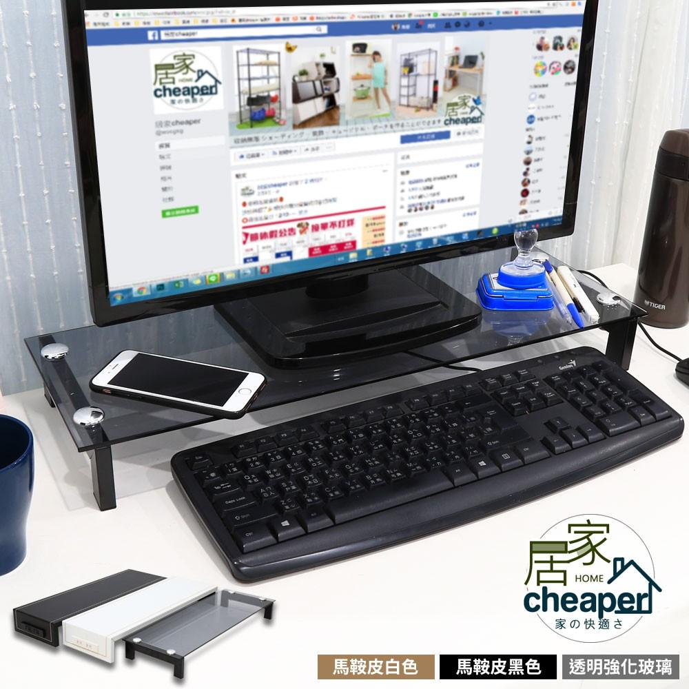 【現貨/免運】電腦螢幕桌上架-強化玻璃【居家cheaper】(螢幕架/收納架/辦公桌/螢幕增高架/馬鞍皮)