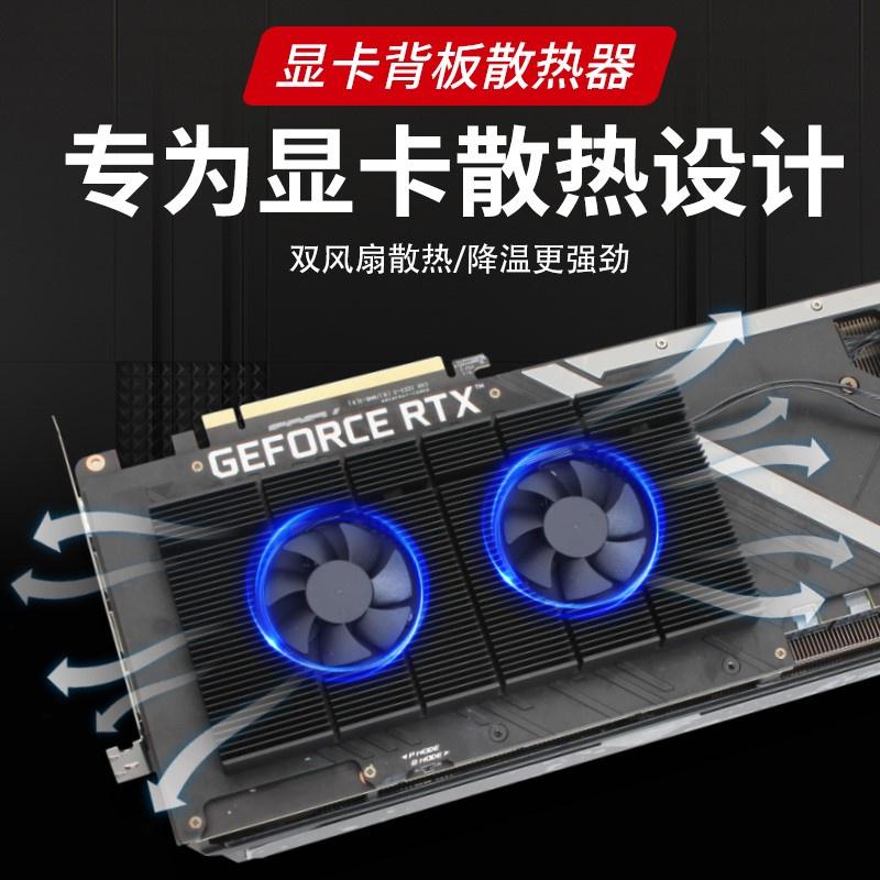 【爆款】顯卡散熱改裝背板散熱器RTX3090顯存片礦卡風扇3070/3080降溫神器
