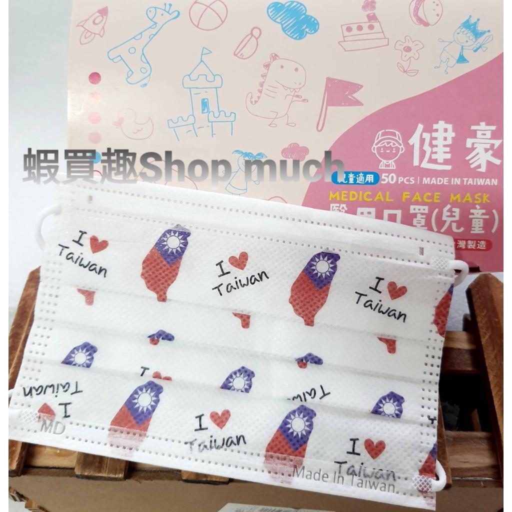 💯台灣製(MD鋼印)現貨 健豪 國旗 兒童醫用平面口罩(50入/盒)