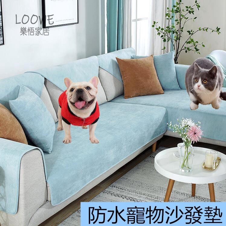 🌱Loowe樂悟🌱素色防水沙發墊 寵物沙發坐墊 防滑沙發套 沙發罩 沙發巾 單人  雙人 三人組合沙發罩墊 DDW0