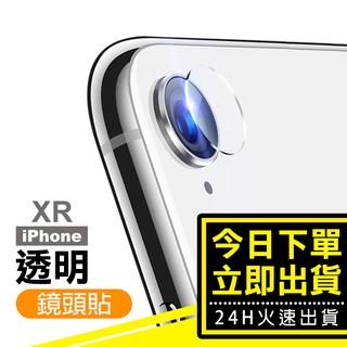[24hr-台灣現貨] iPhone XR 鏡頭 9H鋼化玻璃膜 透明 保護貼 手機鏡頭保護貼 鏡頭膜 鏡頭貼 新北市