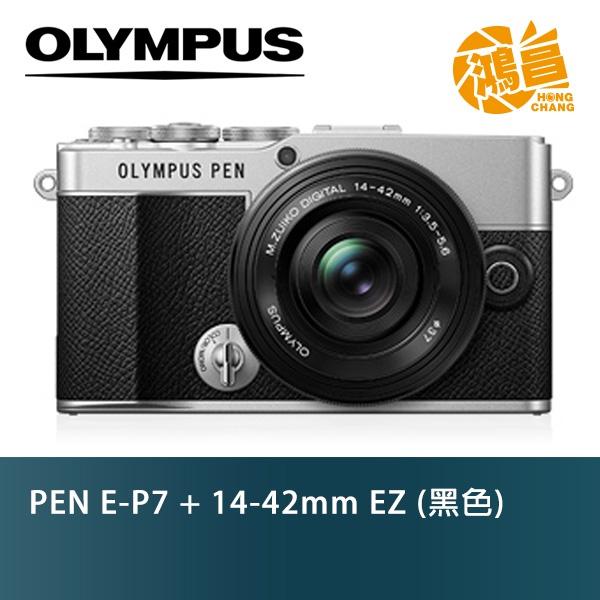 Olympus PEN E-P7 +14-42mm EZ 黑色 元佑公司貨 電動鏡 KIT鏡組 EP7【鴻昌】
