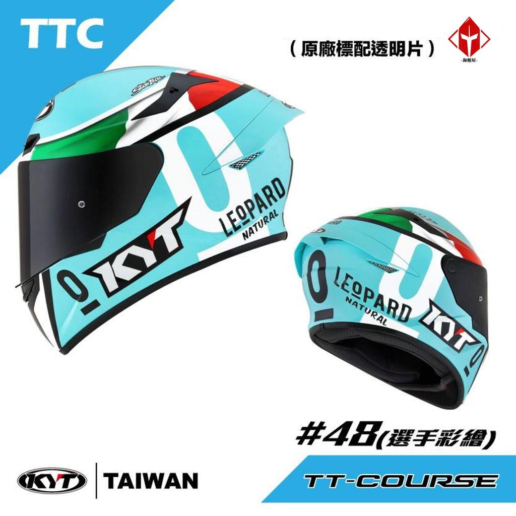 KYT TT-COURSE(TTC) /TTC 安全帽 48 選手彩繪 金屬排齒扣 全罩 全可拆洗《送380購物金》