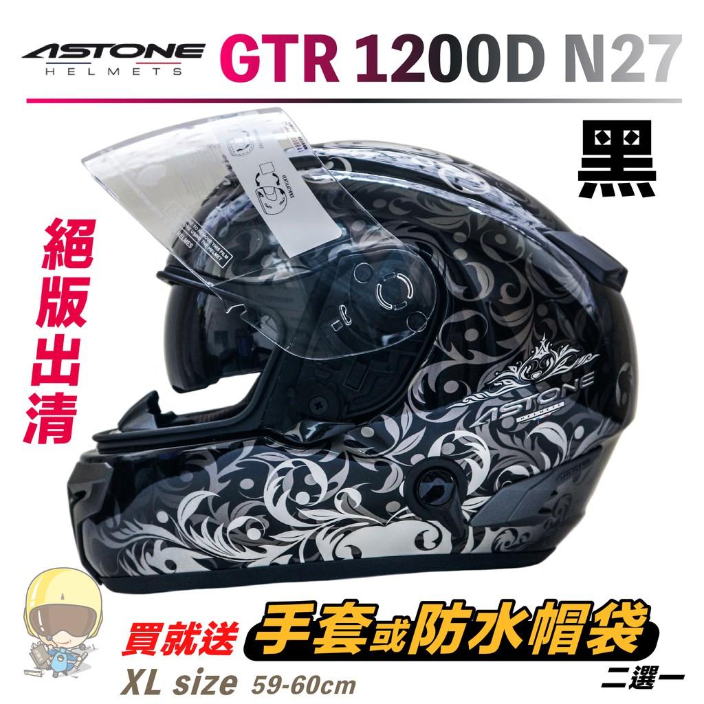 〖送報生安全帽〗ASTONE GTR 1200D N27 黑|全罩式 安全帽|碳纖維|太陽墨鏡片|絕版出清|贈手套或帽袋