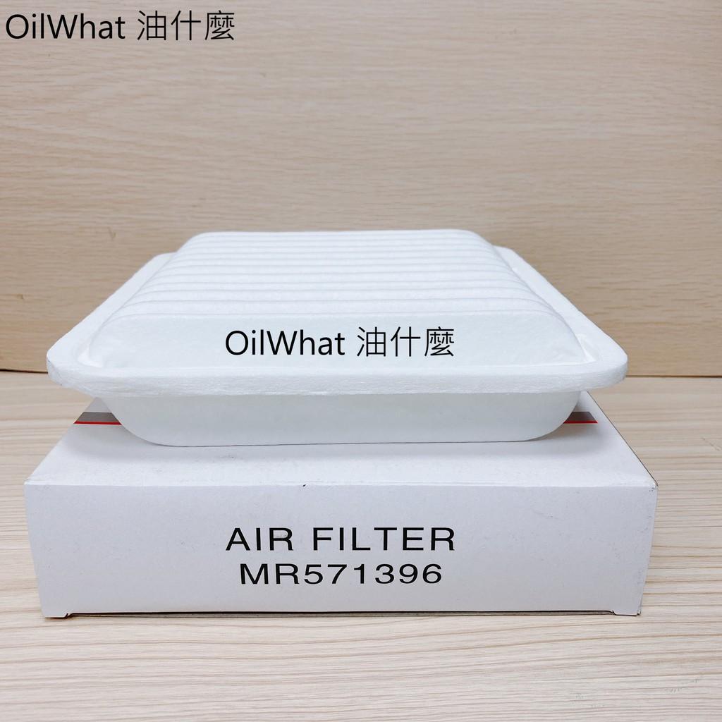 油什麼 MITSUBISHI 三菱 GRUNDER 2.4 04- 空氣芯 空氣濾網 空氣濾芯 空濾 MR571396