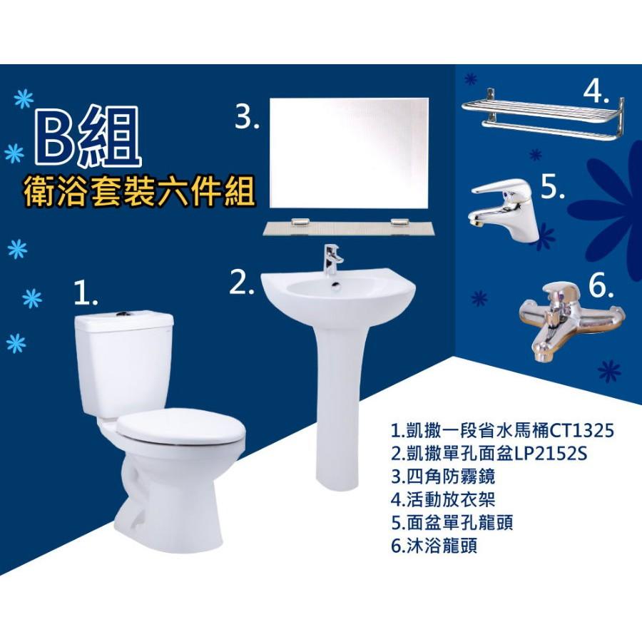 YS時尚居家生活館衛浴套裝B組 凱撒馬桶+凱撒臉盆 面盆單孔龍頭