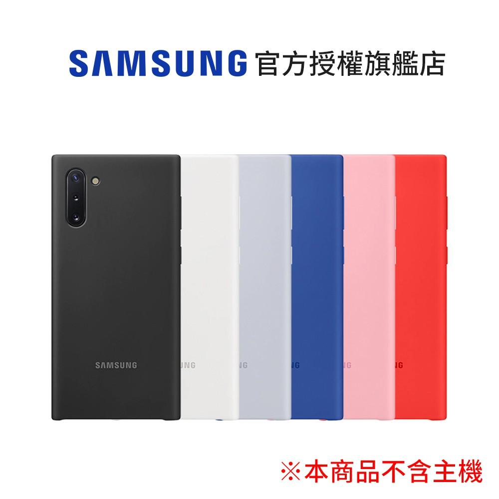 SAMSUNG Galaxy Note10 薄型背蓋 (矽膠材質) 黑/白/銀灰/藍/粉/紅