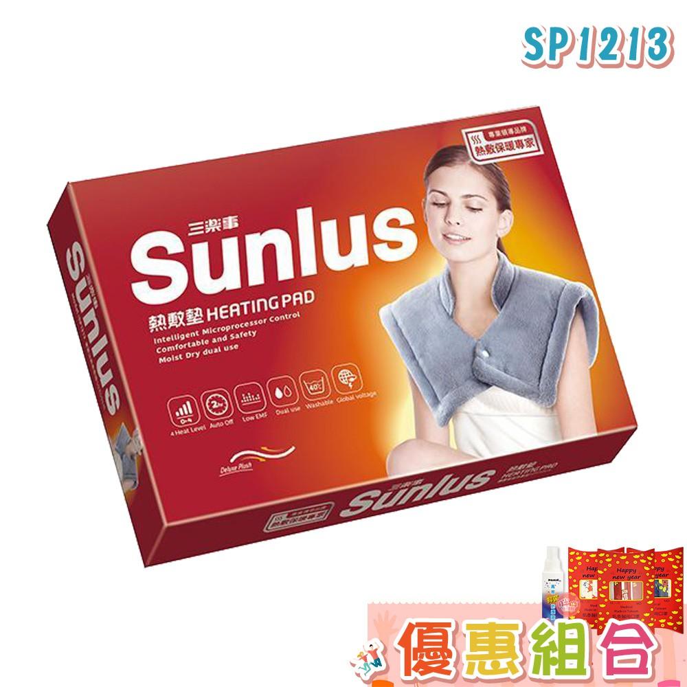 Sunlus 三樂事 SP1213 暖暖頸肩雙用熱敷柔毛墊 50x50cm 肩頸用 柔毛 熱敷墊 電毯 【胖胖生活館】