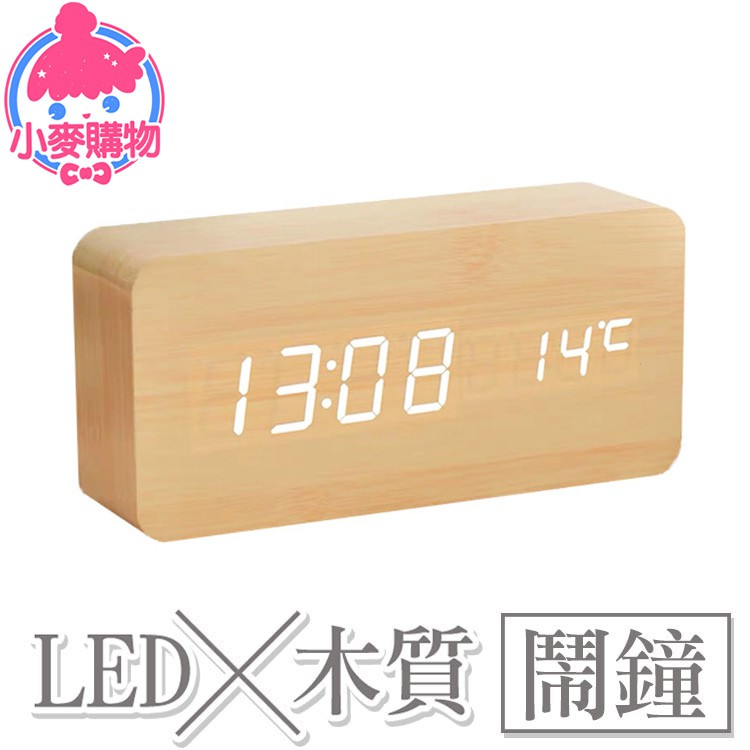 LED木質鬧鐘 【小麥購物】24H出貨台灣現貨【Y455】木質鬧鐘 時鐘 鬧鐘 木頭鬧鐘 LED鐘 木頭時鐘 木紋 質感