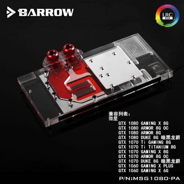 挖礦 Barrow微星紅龍msi GTX1080/1070/1060 Gaming X顯卡冷頭
