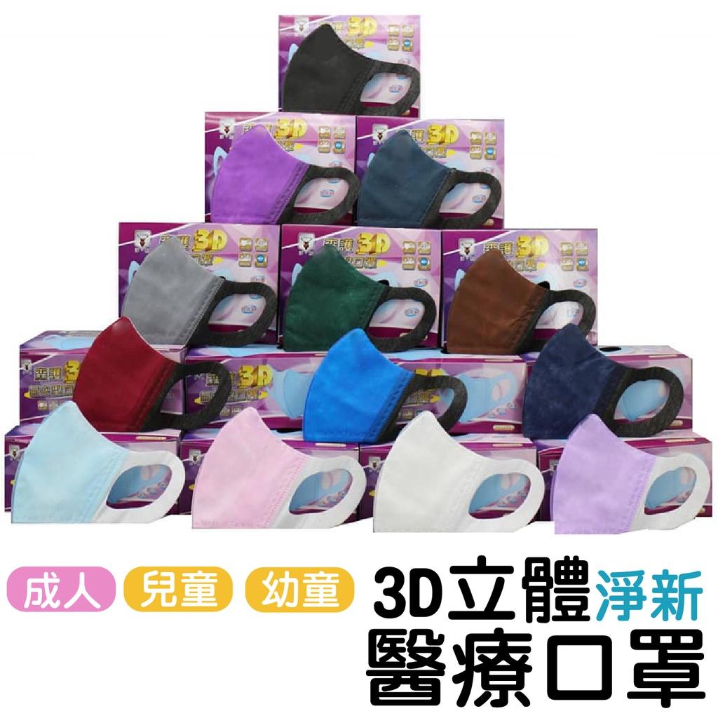 『現貨』『免運』⭐3D立體口罩⭐淨新醫用口罩 兒童口罩 不織布口罩 成人口罩 台灣製 立體口罩 幼童口罩 3D口罩 口罩
