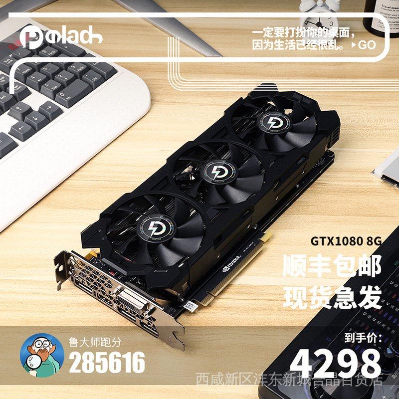 【爆款熱賣】磐鐳gtx1080 8G/1070ti顯卡高配電腦遊戲2070/2060super獨立顯卡