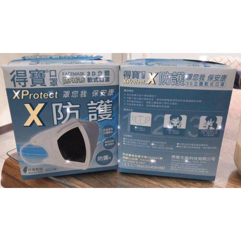 得寶口罩 立體口罩 sN95 3D立體軟式口罩 XProtect X防護