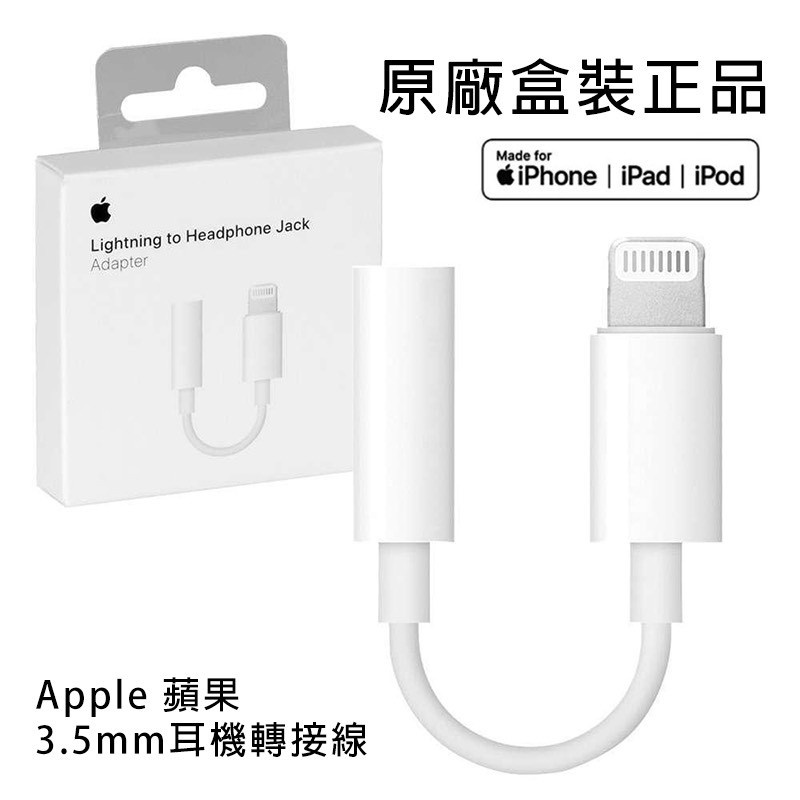 Apple原廠轉接線 轉接頭3.5mm耳機 Lightning 蘋果耳機轉接頭 iphone音源轉接線 蘋果原廠音源線
