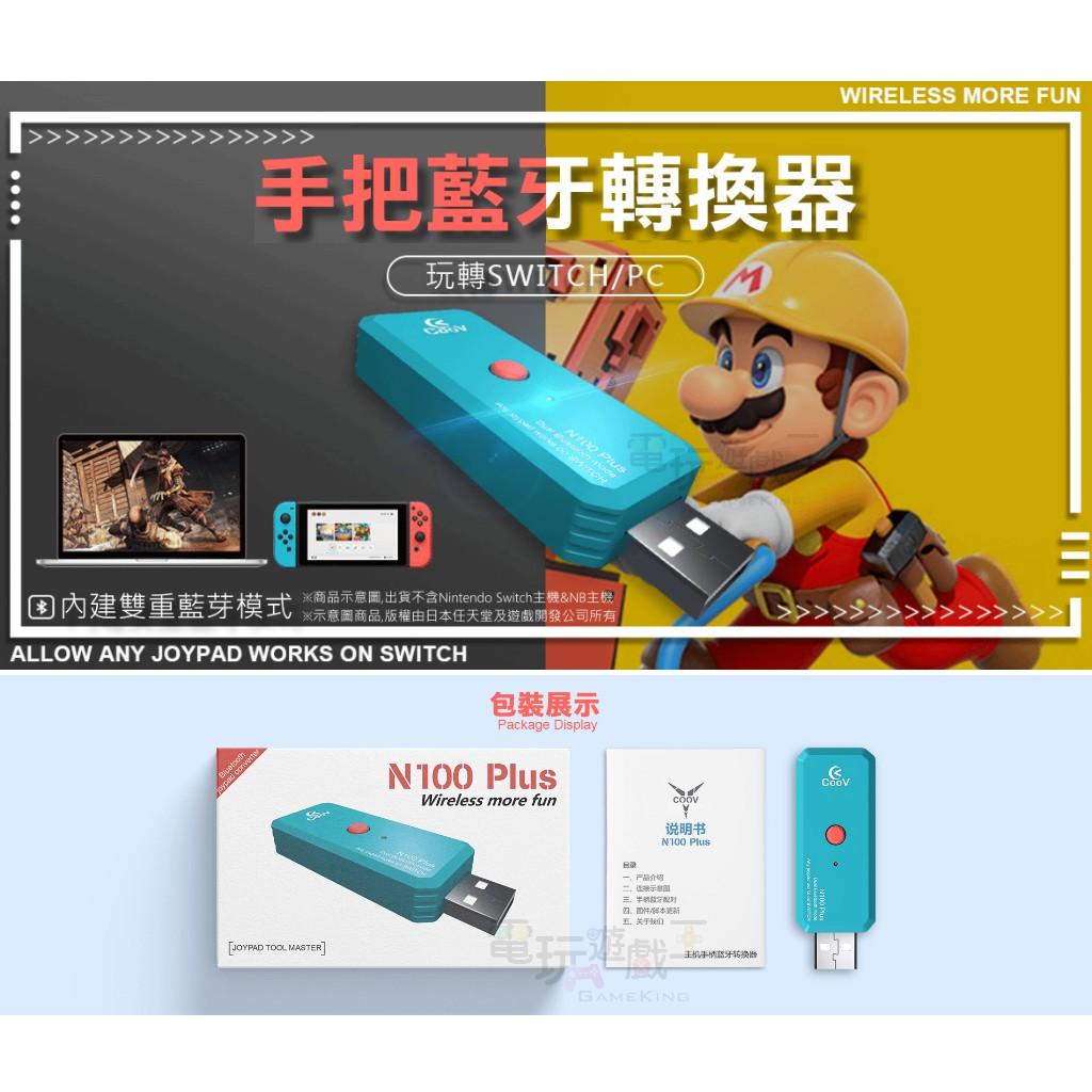 電玩遊戲王☆現貨 COOV 酷威 N100 PLUS NS/PC 手把轉接器Switch PS4 XB1無線手把轉換器