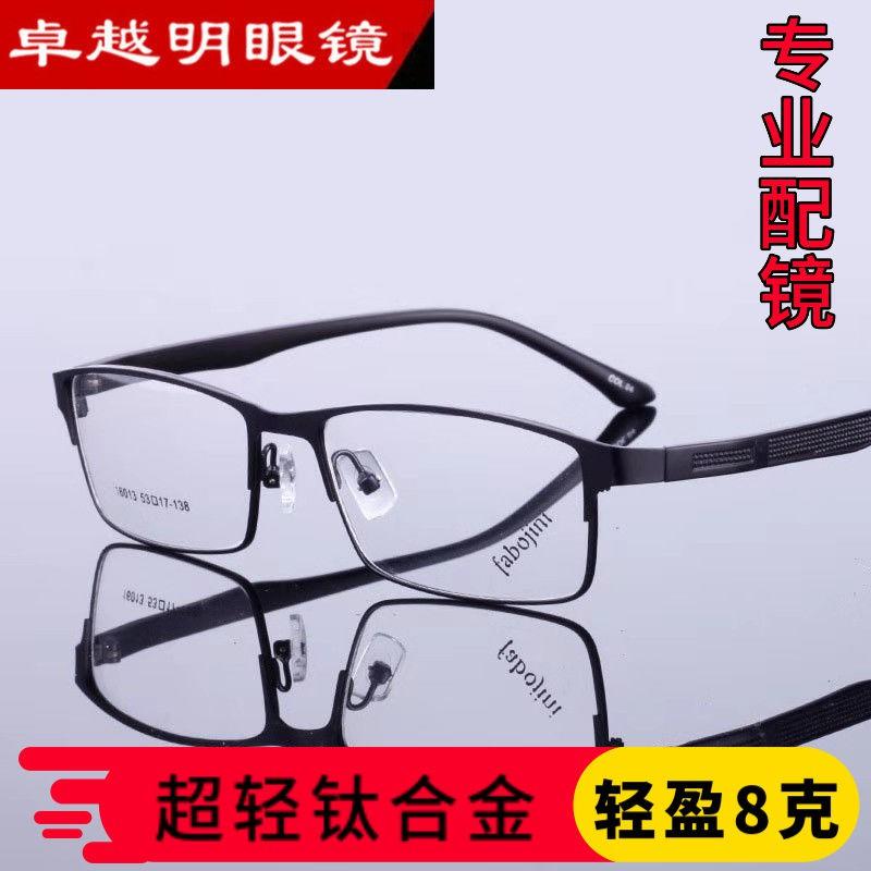 精明眼鏡 近視眼鏡男有度數配散光鏡變色鏡高度近視變色鏡防藍光輻射商務男