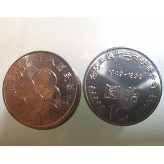 央行88年10元紀念幣
