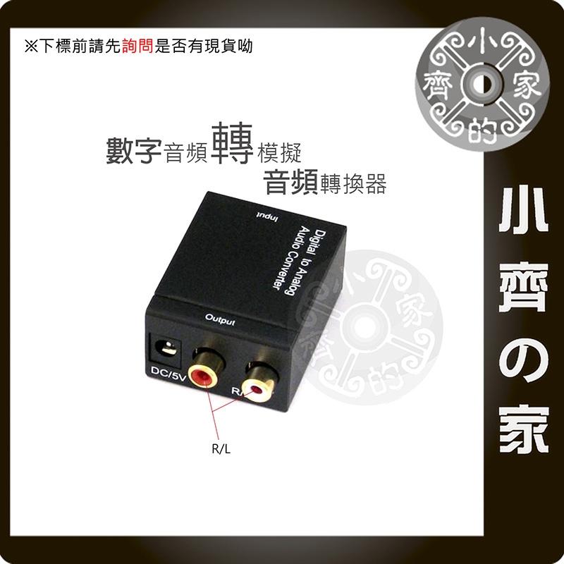 SPDIF轉RCA 解碼器 光纖同軸電纜Coaxial 轉 類比AV 數位音訊轉換類比音效 數位音效轉換器 小齊2