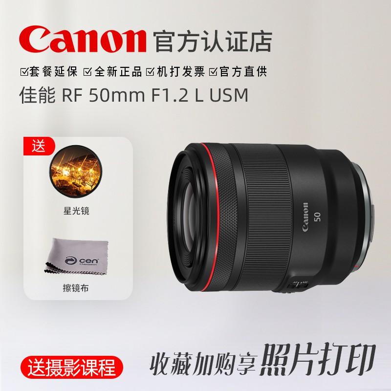 Canon/佳能 RF 50mm F1.2 L USM EOS R RP R5 R6定焦人像大光圈全畫幅微單鏡頭50 1