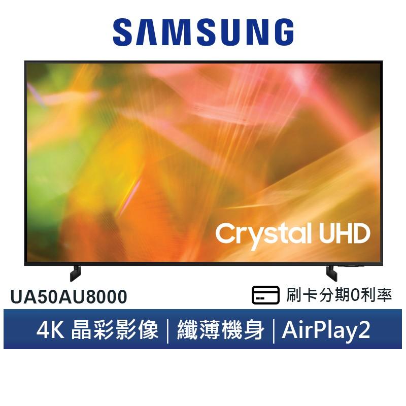SAMSUNG 三星 UA50AU8000 50吋 4K聯網液晶電視 UA50AU8000WXZW